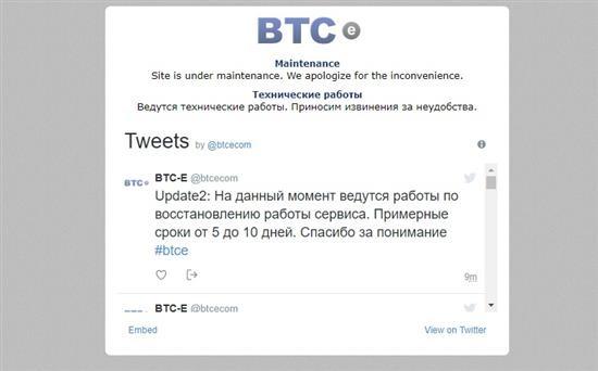 btc-e down