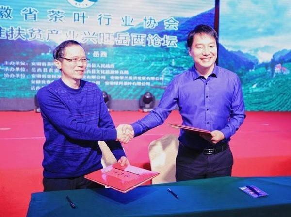 vechain Anhui Tea Industry Association
