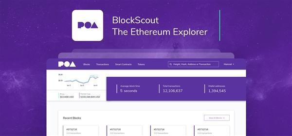 BlockScout shutting down